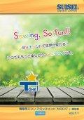 【SUISEI】職業用ミシンアタッチメントカタログ