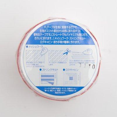 画像2: FLテープ