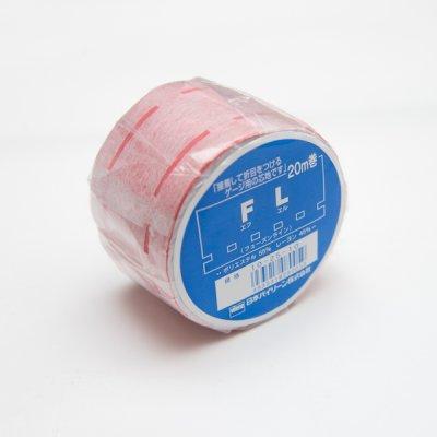 画像1: FLテープ