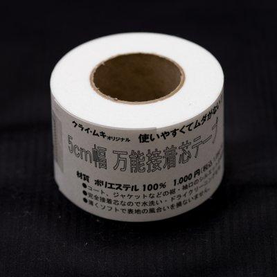 画像4: 万能接着芯テープ(5cm幅)