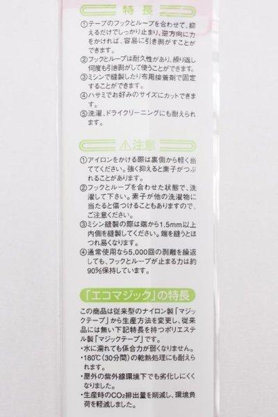 画像2: マジックテープ(エコマジック)縫製用