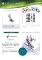 他の写真1: 【SUISEI】パイピングコード押さえ金