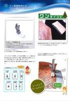 他の写真1: 【SUISEI】フッ素樹脂押さえ金
