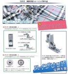 他の写真2: 【SUISEI】調節式ギャザー押え金