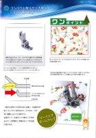 他の写真1: 【SUISEI】SRC コンパクト型ステッチ押さえ金