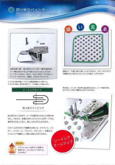 画像4: 【SUISEI】職業用ミシンアタッチメントカタログ