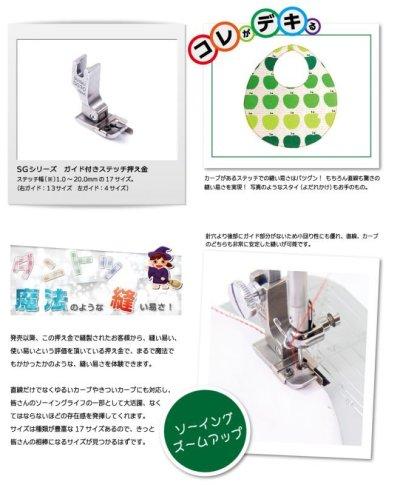 画像2: 【SUISEI】職業用ミシンアタッチメントカタログ