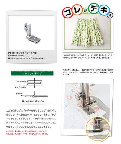 画像3: 【SUISEI】職業用ミシンアタッチメントカタログ