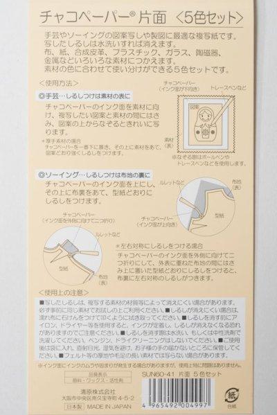 画像4: チャコペーパー【片面】5色セット