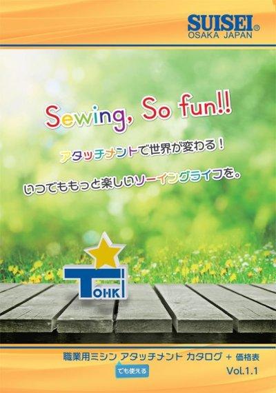画像1: 【SUISEI】職業用ミシンアタッチメントカタログ