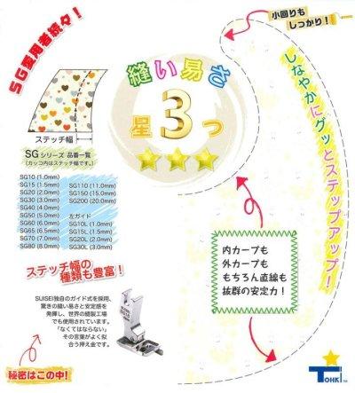 画像5: 【SUISEI】SG スプリングガイド付き自由押さえ(広幅タイプ)