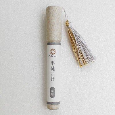 画像1: 【Cohana】手縫い針セット(厚地)