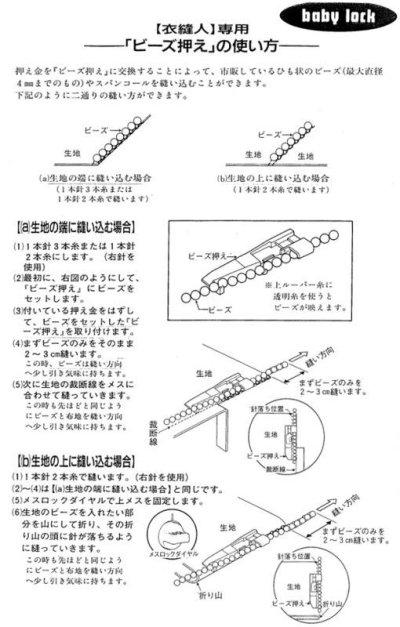 画像3: 【baby lock】ビーズ押え