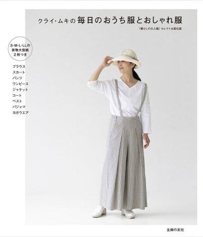 画像1: クライ・ムキの毎日のおうち服とおしゃれ服