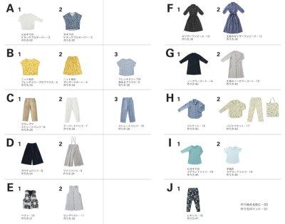 画像2: クライ・ムキの毎日のおうち服とおしゃれ服