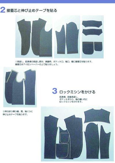 画像4: 型紙:スーパースタンダードのジャケット
