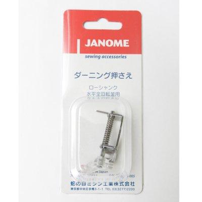 画像3: 【JANOME】ダーニング押さえ