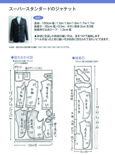 画像2: 型紙:スーパースタンダードのジャケット