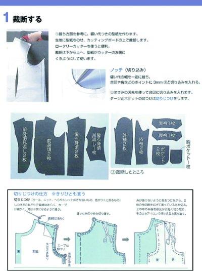 画像3: 型紙:スーパースタンダードのジャケット