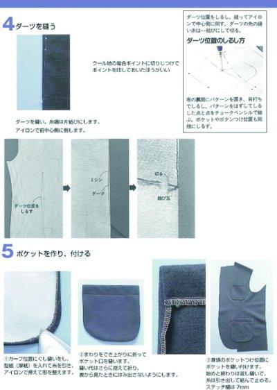 画像5: 型紙:スーパースタンダードのジャケット